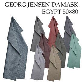ジョージジェンセンダマスク エジプト EGYPT 50×80 【6】キッチンタオル メール便 送料無料