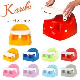 Karibu カリブ 椅子 PM3386 ソフトチェアー & トレイセット 赤ちゃんのイス ( トレイ付 )
