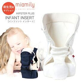 送料無料 ミアミリー ミアミリー 専用 インファント インサート (新生児用インサート) MiaMily