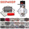 SKIPHOP/pronto/diaper/bag/スキップホップ/おむつシート/オムツポーチ/マザーバッグ/マザーズバッグ/ベビーバッグ