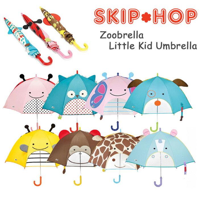 スキップホップ ズー アンブレラ 傘 雨傘 アニマルかさ 雨具 キッズ用傘 SKIP HOP ZOO
