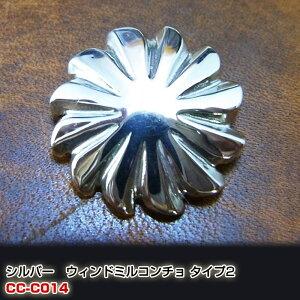 コンチョ ネジ式 シルバー925 ウィンドミル タイプ2 マルカン式 財布
