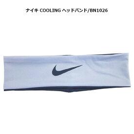 NIKE ヘアバンド ナロークーリング 男女兼用 冷感素材 サイズフリー bn1026