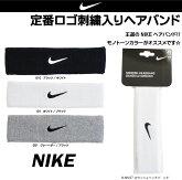 ナイキ(NIKE)定番ロゴ刺繍入りヘアバンド/N.NN.07:STROLL【ストロール】STL
