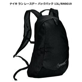 NIKE バックパック ランニング スポーツ ポリエステル ブラック 13L rn9019
