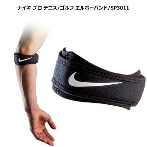 【セール】NIKE エルボーバンド 男女兼用 左右兼用 テニス/ゴルフ S-M/L-XL sp3011