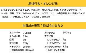 《正規販売代理店》【Abound-アバンド】オレンジフレーバー24g×30袋[送料無料]