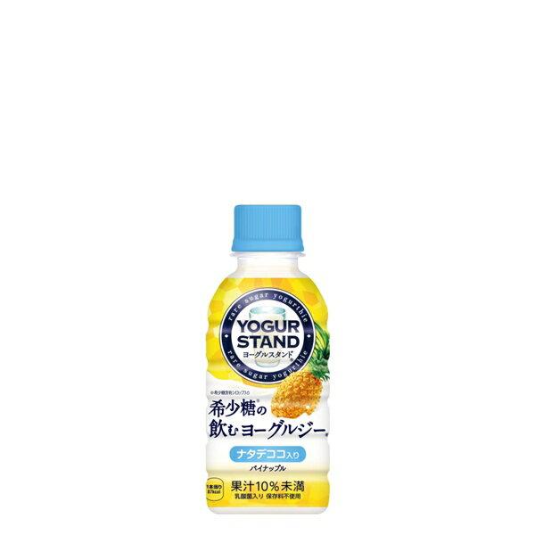 【4ケースセット】ヨーグルスタンド希少糖の飲むヨーグルジーパイナップル 190mlPET