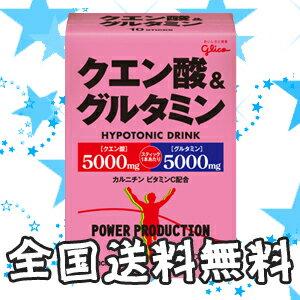 【全国送料無料】グリコ クエン酸&グルタミン 12.4g×10袋×2箱【strongsports】