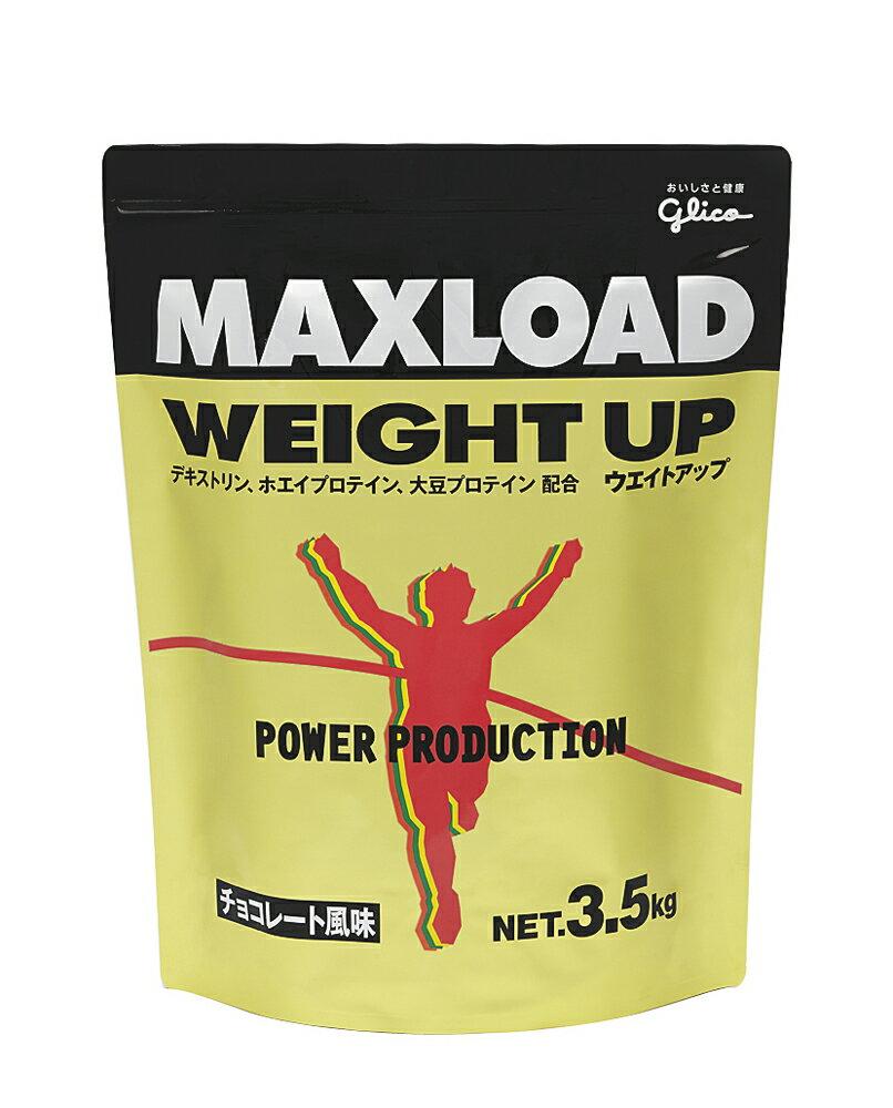 【全国送料無料】グリコ MAXLOAD(マックスロード)ウェイトアップ 3.5kg チョコレート風味【strongsports】