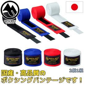 ボクシング バンデージ マーシャルワールド製 国産 BT4 格闘技 用品 空手 strongsports