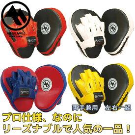 パンチングミット SP PM100 マーシャルワールド製 格闘技 ミット ボクシング 空手 strongsports