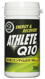 NUREX(ニューレックス) ATHLETE Q10 30粒入×2個【strongsports】