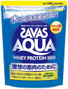 【全国送料無料】プロテイン SAVAS(ザバス)AQUA(アクア)ホエイプロテイン100 グレープフルーツ味 90食分(1.89kg…