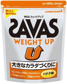 プロテイン SAVAS(ザバス)プロテイン ウエイトアップ 60食分(1.26kg)バナナ味 strongsports