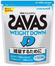 プロテイン ザバス SAVAS ウエイトダウン ヨーグルト風味 50食分(1.05kg) strongsports