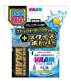 ≪賞味期限間近のため30%OFF・スクイズボトル付≫プロテイン ヴァーム VAAM ウォーターパウダー (5.5g×30袋) プロテインヴァ—ム ヴァームプロテイン