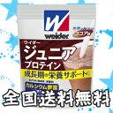 【送料無料】プロテイン ウイダー ジュニアプロテイン ココア味 800g ウイダー Weider プロティン