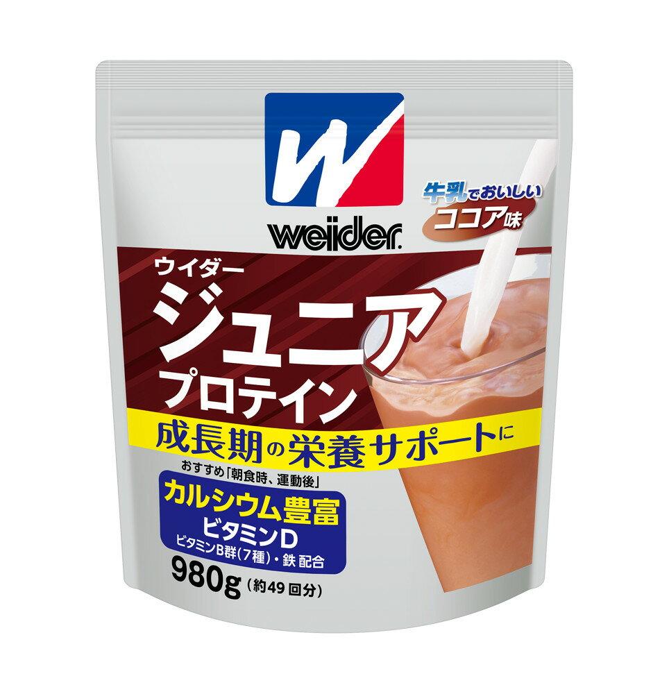 プロテイン ウイダー ジュニアプロテイン ココア味 980g Weider 【送料無料】【strongsports】