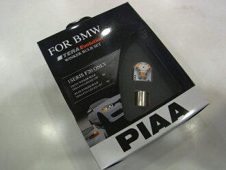 PIAA LED 布林克为宝马 F30 设置