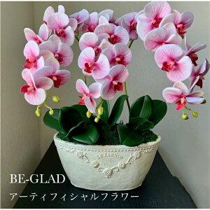 送料無料 上質 胡蝶蘭 玄関花 退職 開店 還暦 新築 祝 ピンク 造花 プレゼント ギフト
