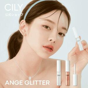 【ブランド公式】CILYシリーANGEGLITTERアンジュグリッター韓国コスメテリプロデュース