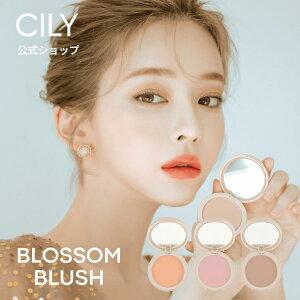【ブランド公式】CILYシリーBLOSSOMBLUSHブロッサムブラッシュチーク韓国コスメテリプロデュース
