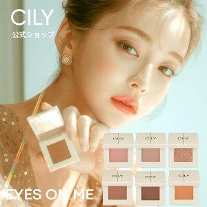 【ブランド公式】CILYシリーEYESONMEアイズオンミーアイシャドウ韓国コスメテリプロデュース