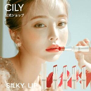 【ブランド公式】CILYシリーSILKYLIPシルキーリップ口紅韓国コスメテリプロデュース