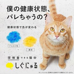 しぐにゃる尿検査できる猫砂