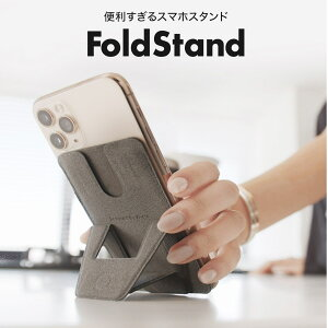 FoldStandphoneスマホスタンド折りたたみ卓上軽量極薄スマホホルダースキミング防止カードケーススマホスタンド携帯スタンド寝ながらスマホスマホ立てスマートフォンホルダー