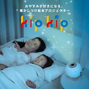 kipkipキップキップおやすみプロジェクター絵本プロジェクター寝かしつけおもちゃ