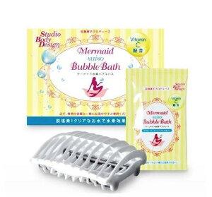 【VitaminC配合】マーメイド水素バブルバス(専用ケースなし)