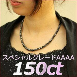 ジュエリー・アクセサリー ブラックダイヤモンド ネックレス ダイヤモンド ネックレス 150ct グレードAAA ブラックダイヤ ネックレス ブラック ネックレス メンズ ネックレス