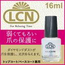 【即納】【お得な大容量】LCN ダイヤモンドパワー 16ml ベースコート トップコート【ネイル トップ・ベースコート 光沢 ダイヤモンド】
