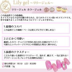 Lilygelリリージェルカラージェルジュエルシリーズ各3g