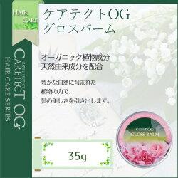 ナプラケアテクトOGグロスバーム35g【ヘアケアヘアエッセンス・美容液ブランドお得ノンシリコン】