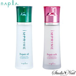 ナプラインプライムリペアオイルリペアミルク100ml洗い流さないヘアトリートメント