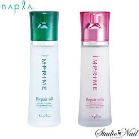 ナプラ インプライム リペアオイル リペアミルク 100ml 洗い流さないヘアトリートメント