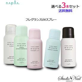 送料無料 3本セット ナプラ ミーファ フレグランス UVスプレー 80g SPF50+ PA++++ 選べる5種類 napla