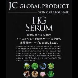 JCグローバルHGセラム60mL頭皮用育毛美容液
