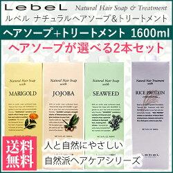 LebeLルベルナチュラルヘアソープ&トリートメント1600mlヘアソープが選べるお得な2本セット送料無料