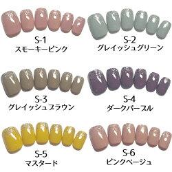 短いちびつけ爪ラメグラデーションシンプルカラー選べるネイルチップS