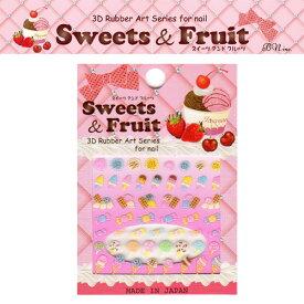 ◎【在庫限り】 SFJ-1 Sweets&Fruit 3DRubberArtseriesスイーツ&フルーツシール アイスクリーム【日本製 ネイルシール 3Dネイルシール 貼るだけ】