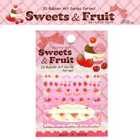 ◎【在庫限り】 SFJ-3 Sweets&Fruit 3DRubberArtseries スイーツ&フルーツシール フルーツケーキ【日本製 ネイルシール 3Dネイルシール 貼るだけ】
