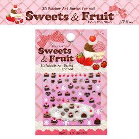 ◎【在庫限り】 SFJ-5 Sweets&Fruit 3DRubberArtseriesスイーツ&フルーツシール チョコレートケーキ【日本製 ネイルシール 3Dネイルシール 貼るだけ】