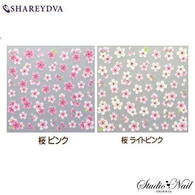 選べる2種類 Pieadra ピアドラ SHAREYDVA さくら 桜 ピンク ネイルシール【ネイルシール デコネイルシール ピアドラ SHAREYDVA サクラ】