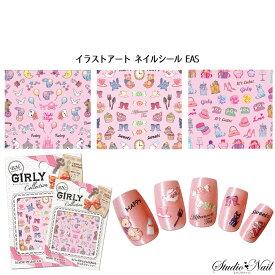在庫一掃 最終値下げ 日本製 Girly collection イラストアート ネイルシール EAS ネイルシール 3Dネイルシール 貼るだけ