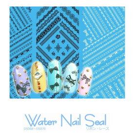 水で剥がすシール ウォーターネイルシール レース ネイルシール デコネイルシール 簡単 水転写