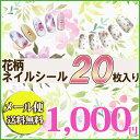 【新発売】花柄 ネイルシール 20枚入り パッケージなし 福袋 メール便送料無料【フラワー おしばな 押し花 ボタニカル…